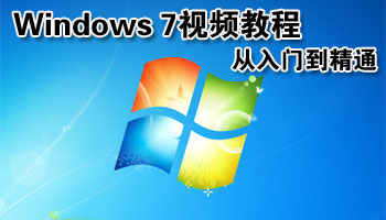 Windows 7ʹ����Ƶ�̳�